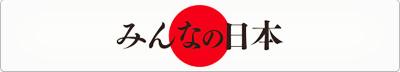 世界に誇る日本の技術|株式会社ホワイトナイト