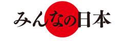 みんなの日本|株式会社ホワイトナイト