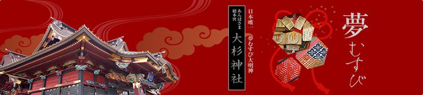 大杉神社|株式会社ホワイトナイト